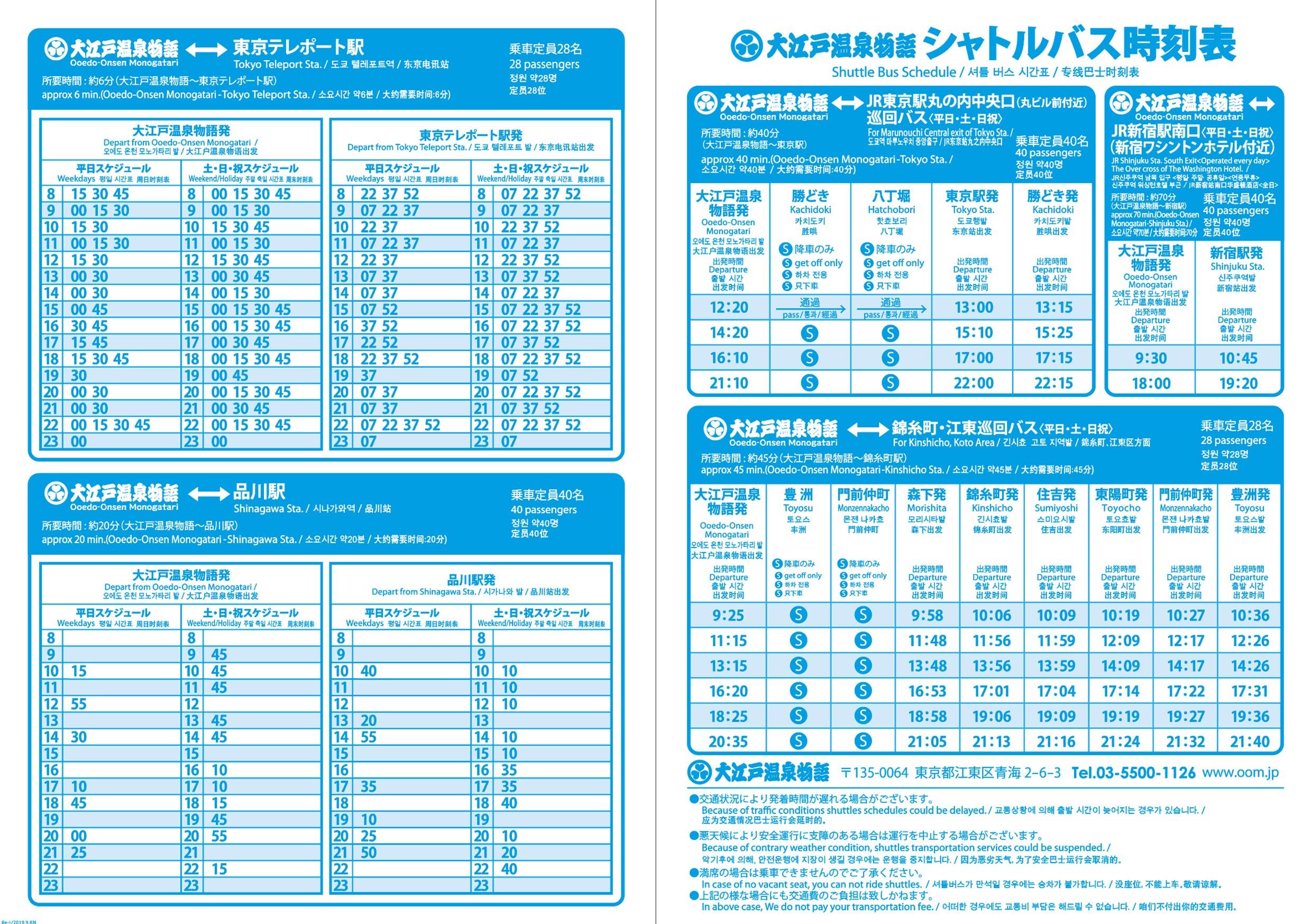 http://daiba.ooedoonsen.jp/access/img/img_bus-modal-5-2.jpg