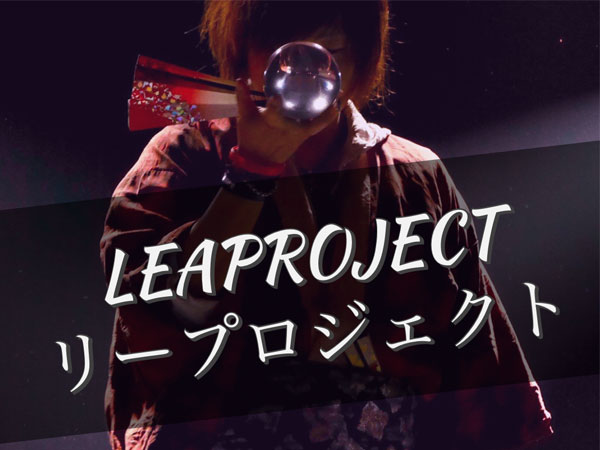 LEAPROJECT パフォーマンスショー