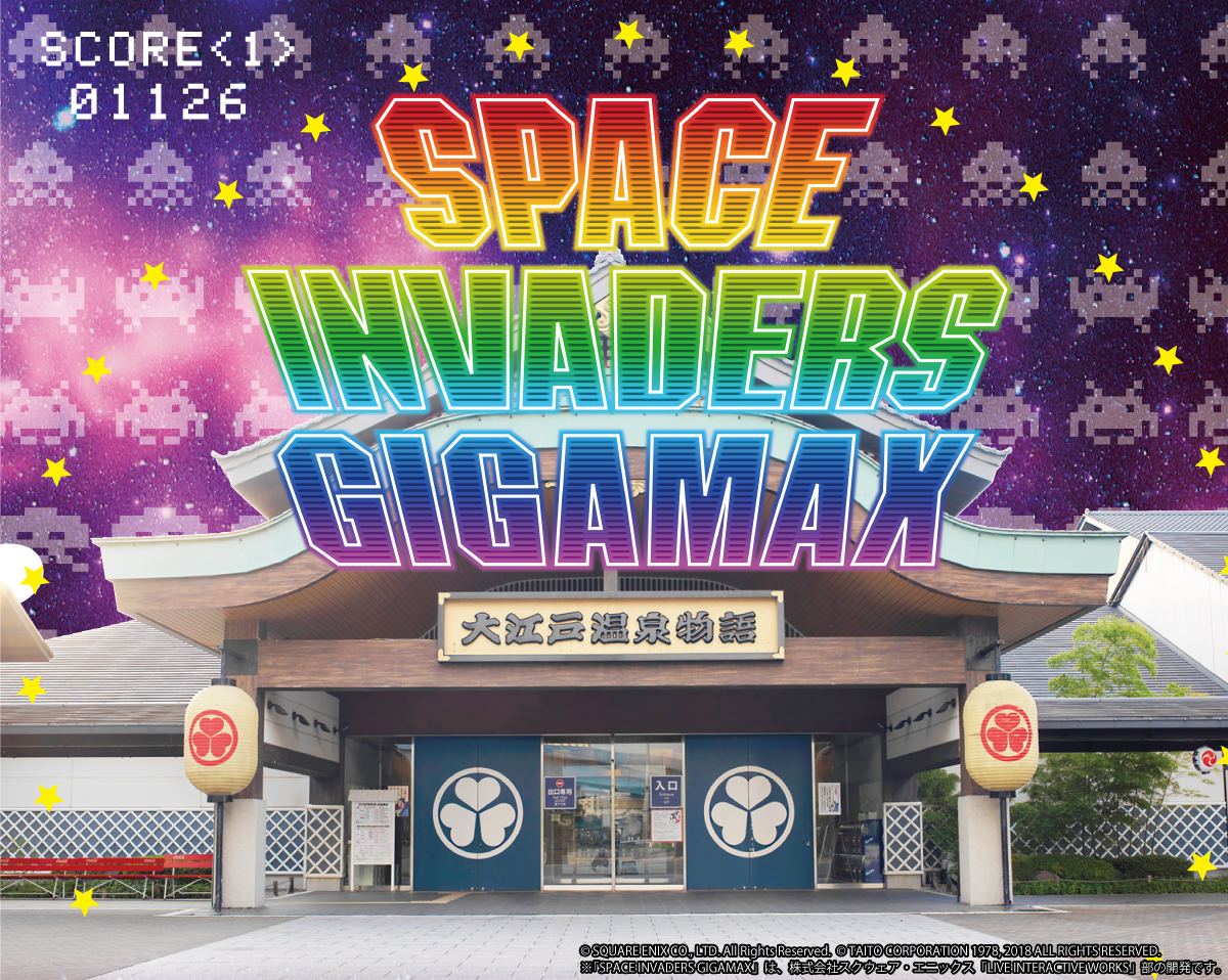 SPACE INVADERS GIGAMAX 開催のお知らせ